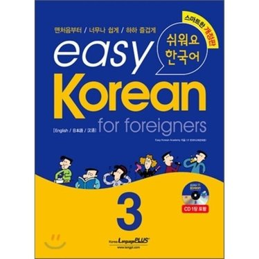 easy Korean for foreigners 3 : 쉬워요 한국어  Easy Korean Academy