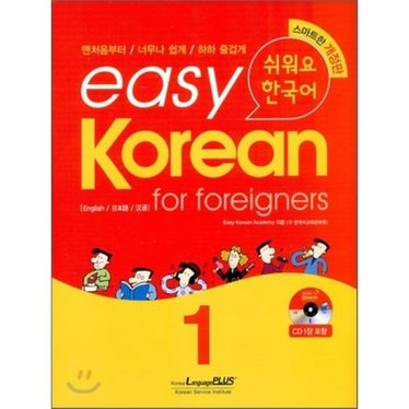 easy Korean for foreigners 1 : 쉬워요 한국어  Easy Korean Academy