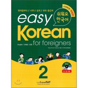 easy Korean for foreigners 2 : 쉬워요 한국어  Easy Korean Academy